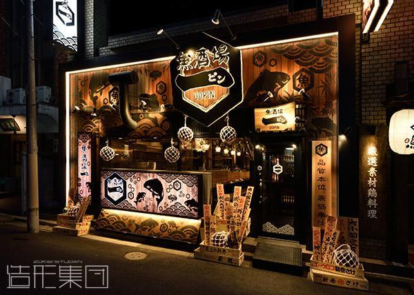 店舗デザインの作品アーガイブ デザイナーズショーケース 魚酒場ピン