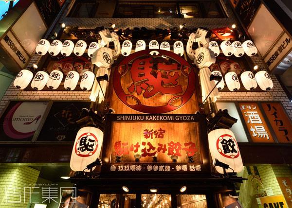 Kakekomi Gyoza Restaurant - Tokyo Shinjuku