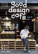 good design cafe vol.2