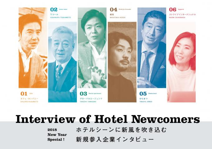Interviews of Hotel Newcomers