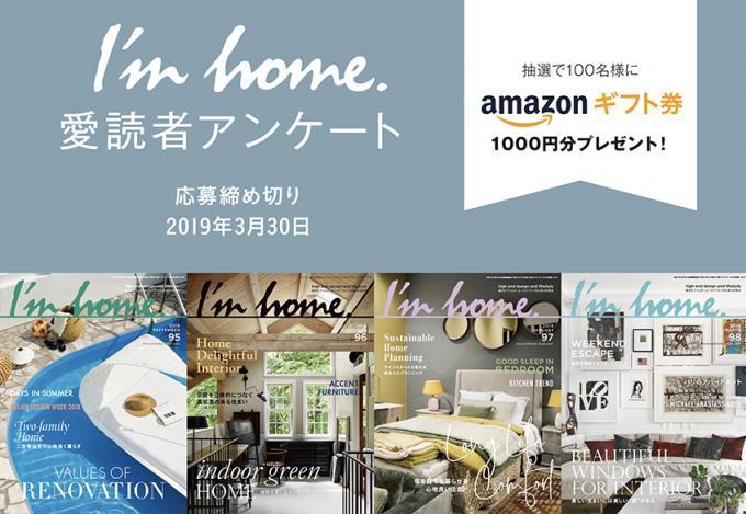 I'm home.愛読者アンケート
