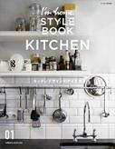 STYLE BOOK vol.1 KITCHEN『キッチンデザインのアイデア』