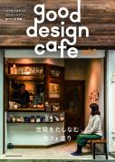 good design cafe vol.3