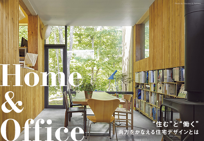 I'm home.号外Home&Office
