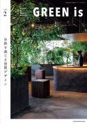 GREEN is vol.2 — 自然を感じる空間デザイン —