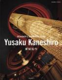 DESIGNER'S SHOWCASE Vol.5 Yusaku Kaneshiro 兼城祐作