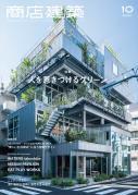 商店建築 2020円10月号