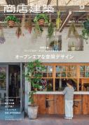 商店建築 2020円9月号