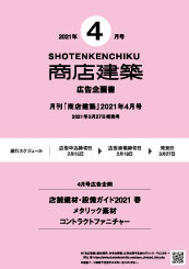 『商店建築』2021年4月号 申し込み締め切り:2月15日