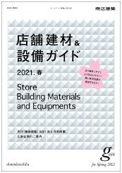 『商店建築』2021年4月号 広告企画:店舗建材&設備ガイド2021 春