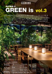 増刊『GREEN is vol.3』