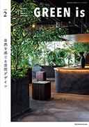 GREEN is vol.2 —自然を感じる空間デザイン —