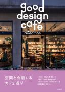 good design cafe re-edition